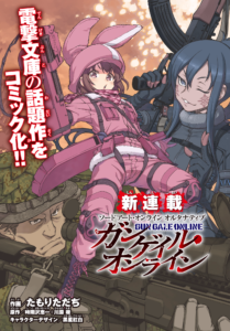 SAOAGGO_Manga