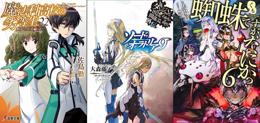 anime domina