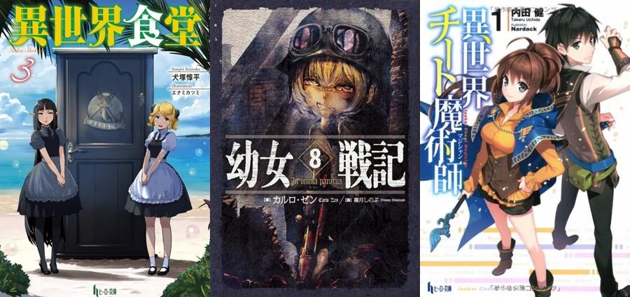 Ranking semanal: Light Novels mais Vendidas (Jun 26 - Jul 2