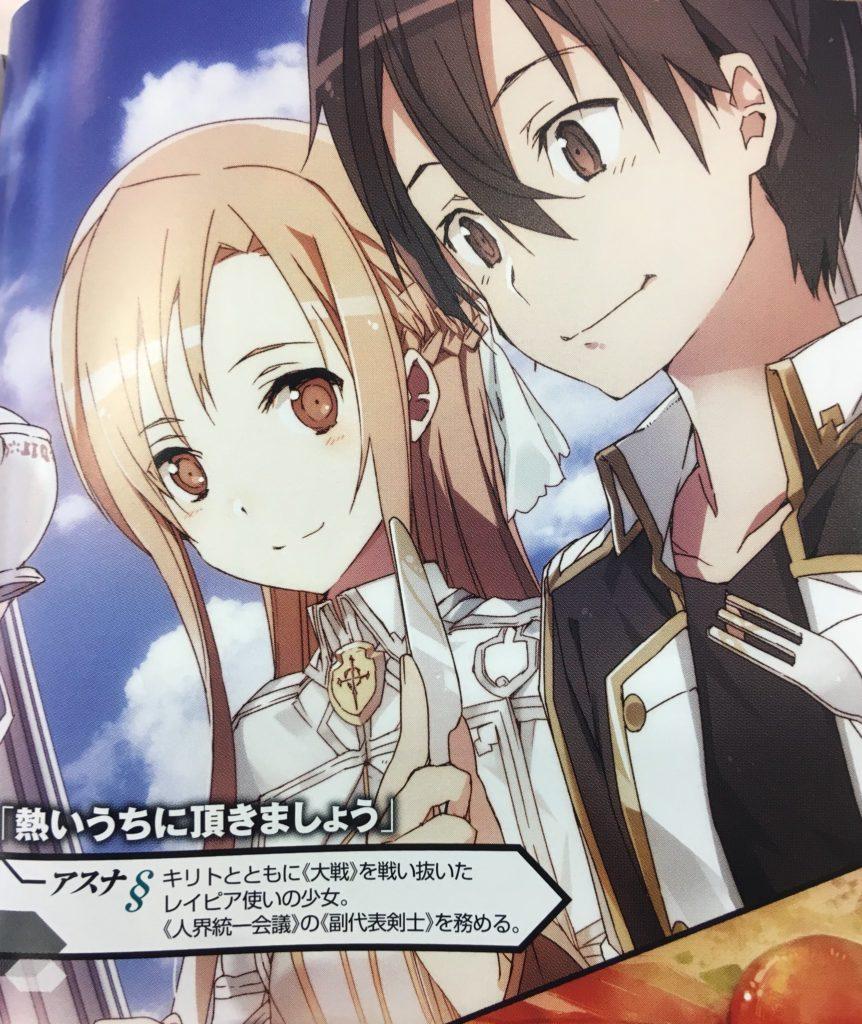 Como Anda A Relacao Kirito E Asuna Sao Foco Nas Ilustracoes Do Volume 20 Da Novel De Sword Art Online Intoxianime