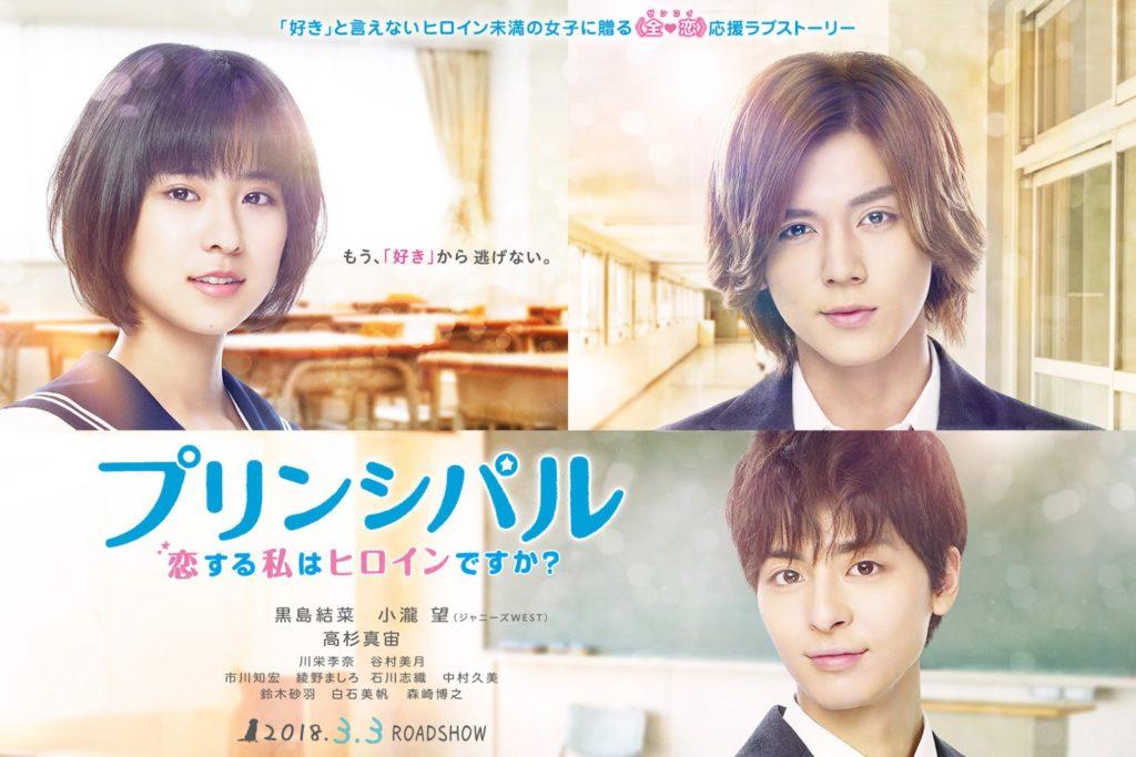Principal-Koisuru-Watashi-wa-Heroine-desu-ka