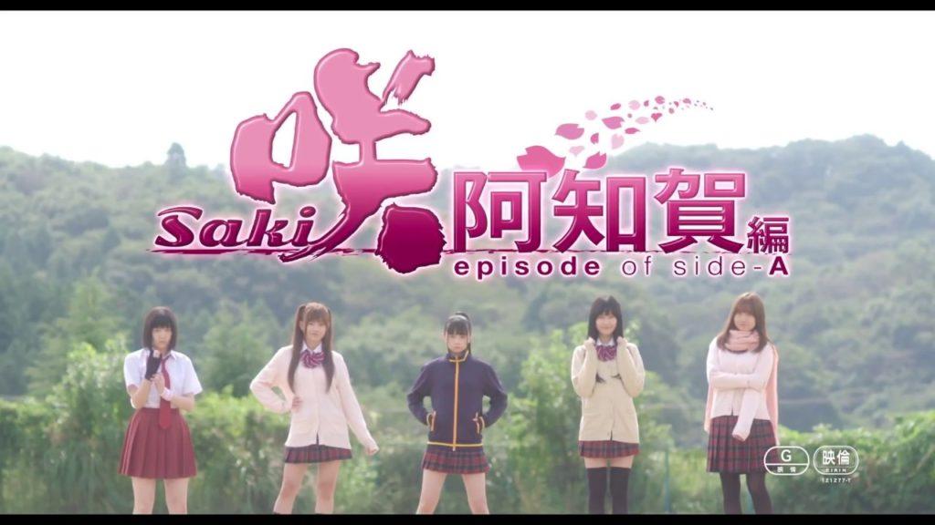 Saki-Achiga-hen-Episode-of-Side-A-live-action
